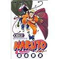 NARUTO -ナルト- 20 (ジャンプコミックス)