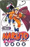 NARUTO -ナルト- 20 (ジャンプ・コミックス)