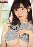 新人 沙月とわAVデビュー / Million(ミリオン) [DVD]