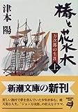 椿と花水木―万次郎の生涯〈上〉 (新潮文庫)