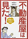 不動産屋は見た!  / 朝日奈 ゆか のシリーズ情報を見る
