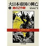 大日本帝国の興亡 1 (ハヤカワ文庫 NF 101)