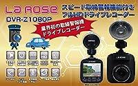 LaRose 【ドライブレコーダー】 業界初のオービス警報搭載 フルHD200万画素カラー 広角ワイドレンズ 人感センサー/Gセンサー12V/24V車対応 DVR-Z1080P