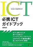 ?マシンコードからクラウドまで? 必携ICTガイドブック