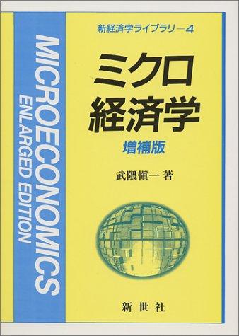 ミクロ経済学 (新経済学ライブラリ)の詳細を見る