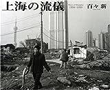 上海の流儀―1994-1999