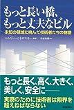 【ハ゛ーケ゛ンフ゛ック】  もっと長い橋、もっと丈夫なビル-朝日選書804
