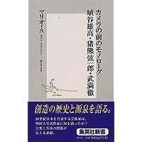 カメラの前のモノローグ 埴谷雄高・猪熊弦一郎・武満徹 (集英社新書)