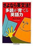 さよなら英文法! 多読が育てる英語力 (ちくま学芸文庫)
