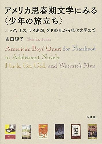 """アメリカ思春期文学にみる""""少年の旅立ち""""―ハック、オズ、ライ麦畑、ゲド戦記から現代文学まで"""