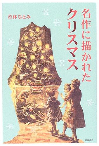 名作に描かれたクリスマスの詳細を見る