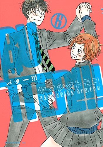 BUTTER!!!(6) (アフタヌーンコミックス)