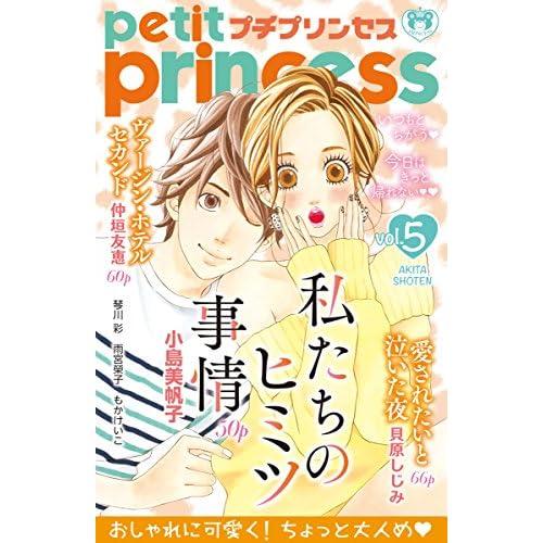 プチプリンセス vol.5(2017年2月1日発売) [雑誌]
