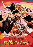 ワイルド・パーティー [DVD]