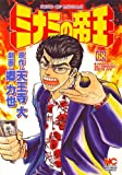 ミナミの帝王 68 (ニチブンコミックス)