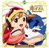 おとぎ銃士赤ずきん ドラマ&サウンドトラックアルバム VOL.1