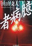 臆病者 (角川春樹事務所 ハルキ文庫) 画像