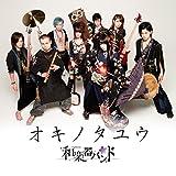オキノタユウ-和楽器バンド