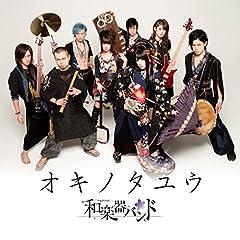 和楽器バンド「オキノタユウ」の歌詞を収録したCDジャケット画像