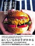 おいしいもの好きが集まる店の 全部、自家製 (講談社のお料理BOOK) 画像
