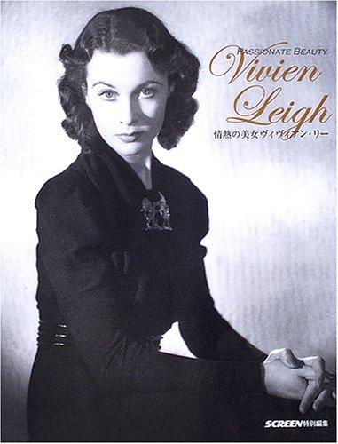 情熱の美女ヴィヴィアン・リー