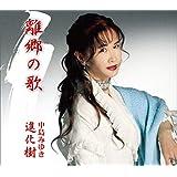 【Amazon.co.jp限定】離郷の歌/進化樹(デカジャケ付)