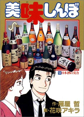 美味しんぼ (54) (ビッグコミックス)の詳細を見る