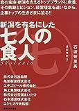 新潟を有名にした七人の食人―「食」と生きる、英知あふれた人生物語