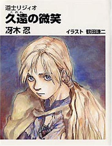 久遠の微笑 (角川mini文庫―道士リジィオ (168))の詳細を見る