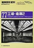 工場・倉庫〈2〉生産と流通の最前線 (建築設計資料)