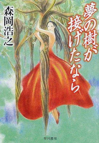 夢の樹が接げたなら (ハヤカワ文庫JA)の詳細を見る