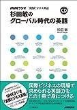NHK CD BOOK NHKラジオ 実践ビジネス英語 杉田敏のグローバル時代の英語 (NHK CDブック) -