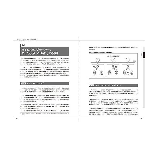 ブロックチェーンアプリケーション開発の教科書の紹介画像3