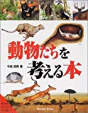動物たちを考える本 (Newton mook―Visual science series)