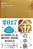 2017 Schedule & Money Book Gold (2017 スケジュールアンドマネーブック ゴールド)