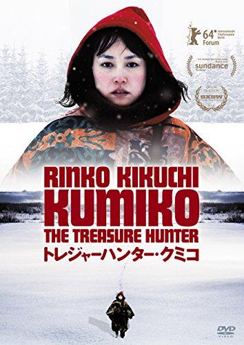 トレジャーハンター・クミコ [DVD]