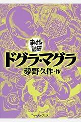 ドグラ・マグラ ─まんがで読破─ Kindle版