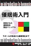 催眠術入門~初歩からの催眠技法完全マニュアル [DVD]