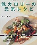 低カロリーの元気レシピ―おいしくて体にいいおかずをカロリーダウン (婦人生活ファミリークッキングシリーズ)