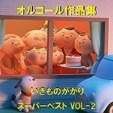 ブルーバード Originally Performed By いきものがかり (オルゴール)