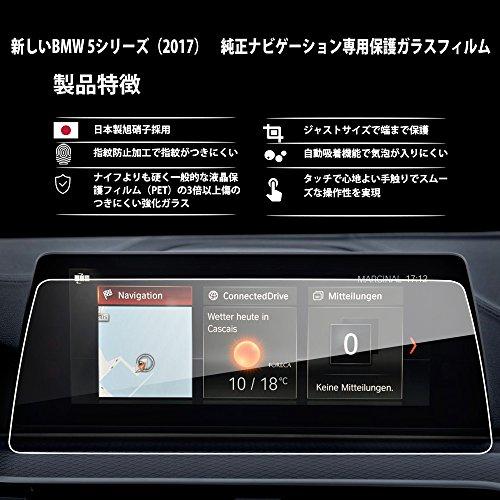 【LFOTPP 1年保証付き】 new BMW 5シリーズ(2017) ナビゲーション専用ガラスフィルム 高感度タッチ 気泡ゼロ 指紋防止 飛散防止