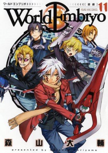 ワールドエンブリオ 11 (ヤングキングコミックス)の詳細を見る
