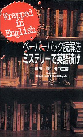 ペーパーバック読解法 ミステリーで英語漬け―Wrapped in Englishの詳細を見る