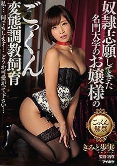 奴隷志願してきた名門大学のお嬢様のごっくん変態調教飼育 私…何でもします…どうか可愛がって下さい… きみと歩実 アイデアポケット [DVD]