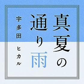 宇多田ヒカル 真夏の通り雨