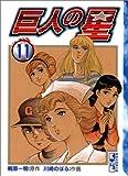 巨人の星(11) (講談社漫画文庫)