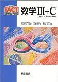 数学III+C〈行列・いろいろな曲線〉 (TACT理解と発展)