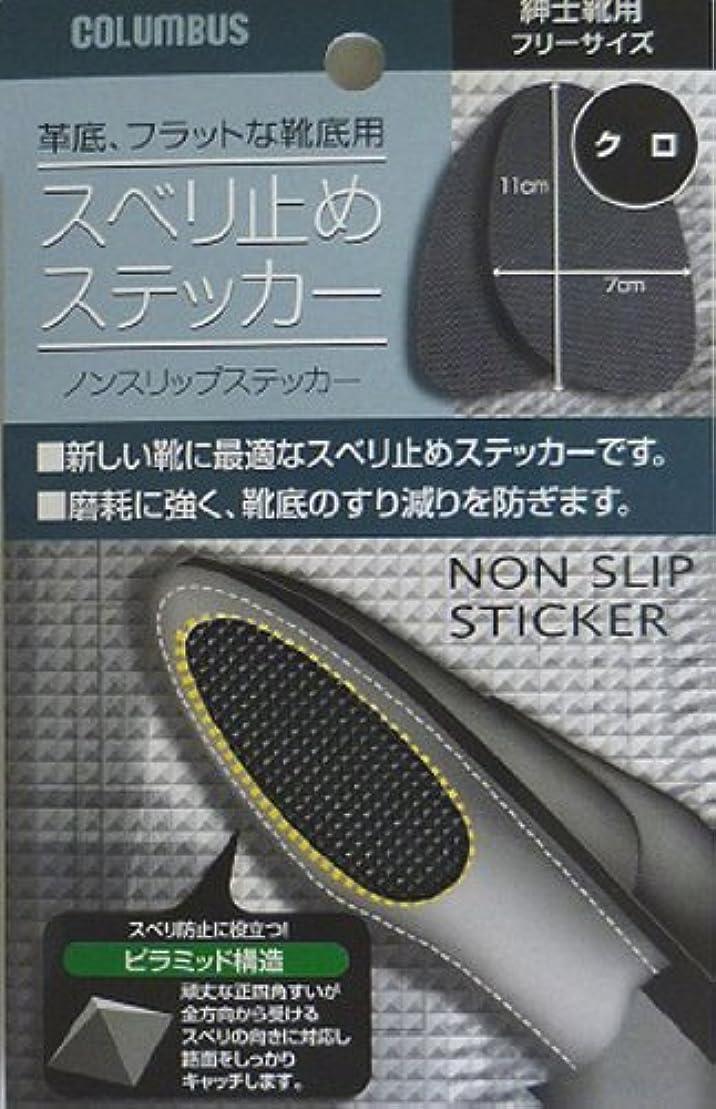 ジャンルメイトモロニックノンスリップステッカー 紳士靴用 フリーサイズ ブラック