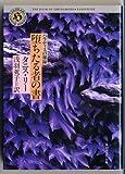 堕ちたる者の書―パラディスの秘録 (角川ホラー文庫)