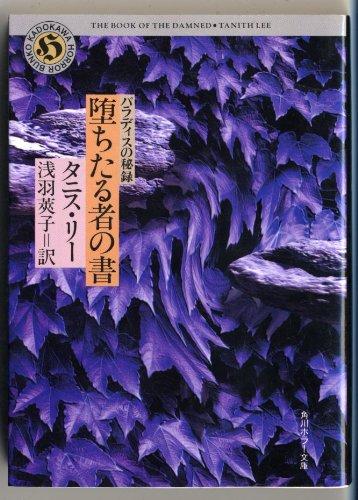 堕ちたる者の書―パラディスの秘録 (角川ホラー文庫)の詳細を見る